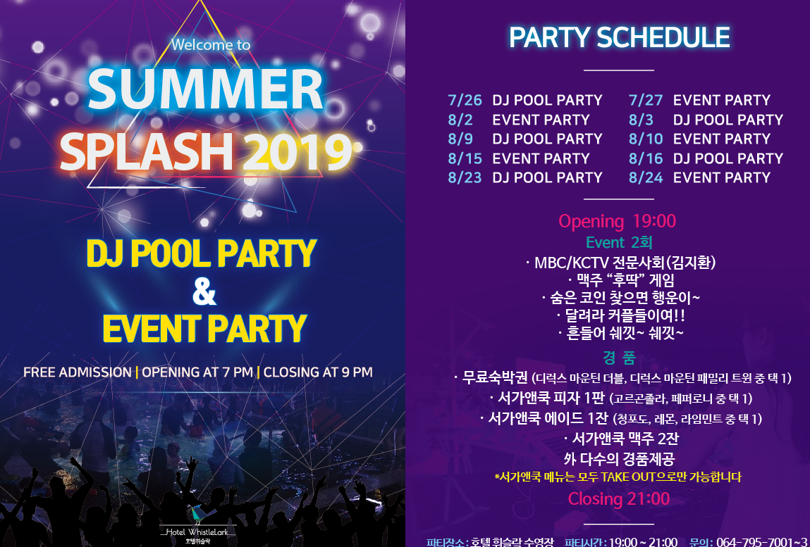 DJ Pool party event